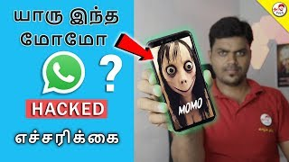 MoMo Challenge Killer Game ஆபத்து   Tamil Tech