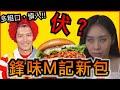 【圖片只供參考】鋒味 x 麥當勞新包餐 伏? (多粗口,慎入)