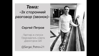 Сергей Петров. Обучение на тему: 3х сторонний разговор/звонок