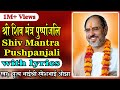 Shiv Mantra Puspanjali with lyrics Pujya Rameshbhai Oza