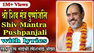 Shiv Mantra Puspanjali with lyrics - Pujya Rameshbhai Oza