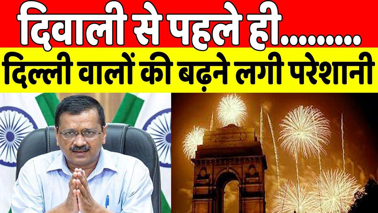 Delhi-NCR के करोड़ों लोगों को CM Kejriwal ने की बहुत जरुरी अपील | जरुरी सूचना