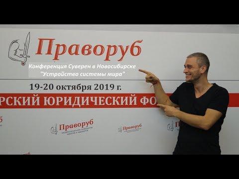 Конференция Суверен в Новосибирске (Устройство системы мира). Николай Буров. 2019.10.19