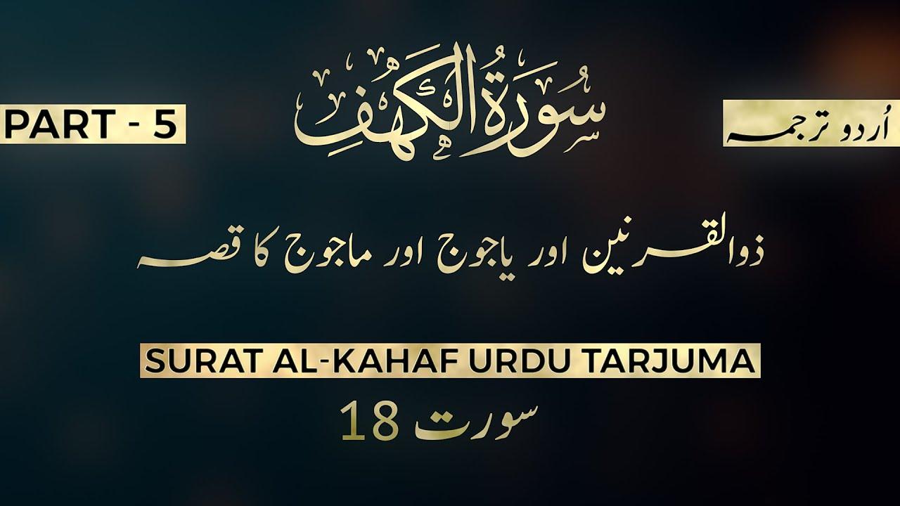 18- Surat Al-Kahaf || Urdu Tarjuma/Translation ||  سورت الکہف اردو ترجمہ || Part 5/5 || Ayat 83-110