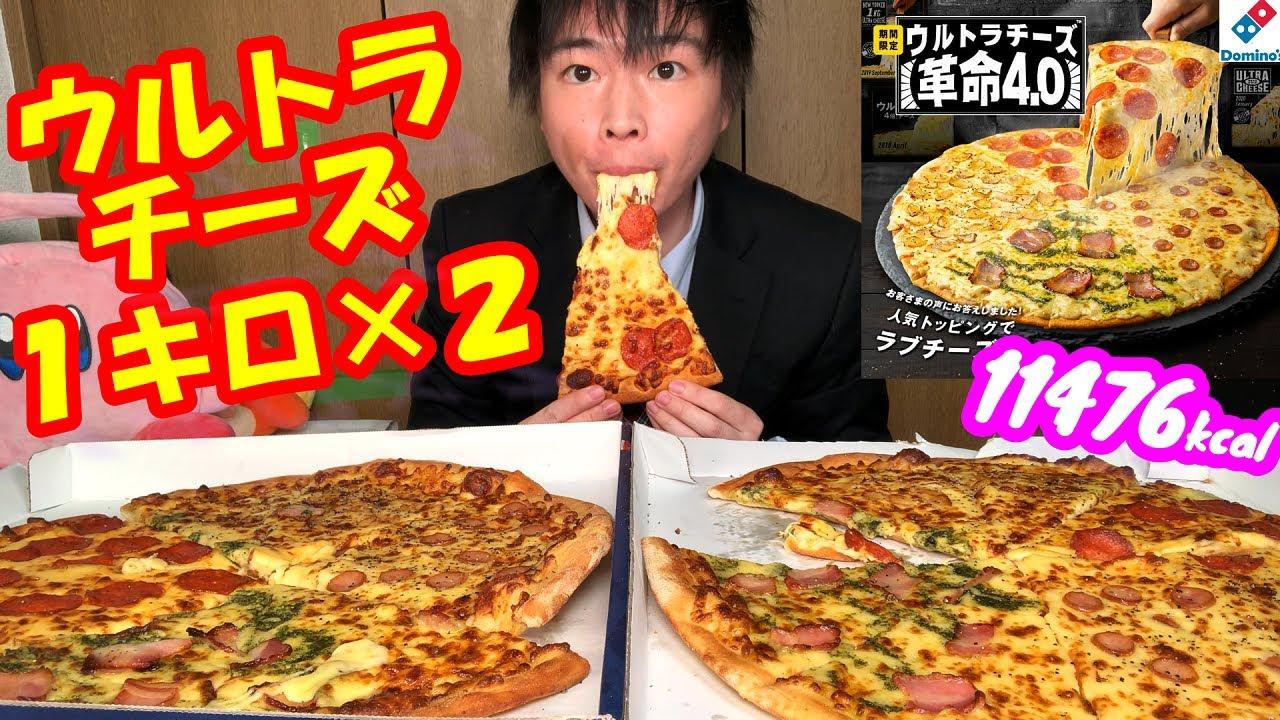 【大食い】ドミノピザウルトラチーズ1kg革命クワトロ4.0を2枚食べる【NewYorker】【高カロリー】【大胃王】BigEater Challenge MeNu