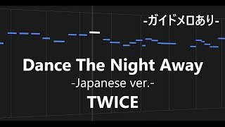 Dance The Night Away -Japanese ver.- / TWICE カラオケ 日本語【ガイドメロあり・音程バー・歌詞付き・フル】