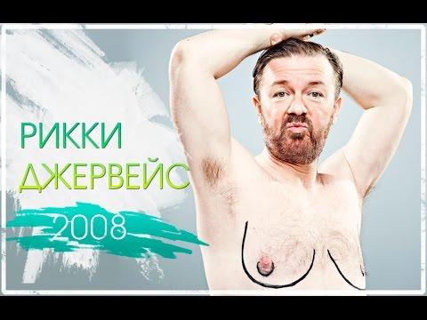 FUN AGCY: Рикки Джервейс - Прямо из Англии [RUS озвучка] 2008