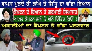 ਲਓ ਹੋ ਗਿਆ ਖਟੈਕ , ਕੈਪਟਨ ਤੇ ਮੋਦੀ ਲਈ ਵੱਡੀ ਚੁਣੌਤੀ ਬਣਿਆ ਸਿੱਧੂ  #Debate I Punjabi News I Navjot Sidhu