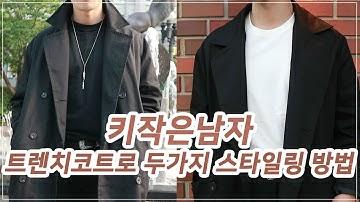 남자 블랙 트렌치코트 스타일링 방법 2가지 (feat.이스트쿤스트)