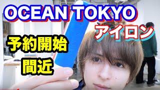 ワンダム✖️OCEAN TOKYOのストレートアイロンの予約受付間近です! SNSで...