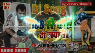 #Dj_Rohit_Raj_Gorakhpur JCB Se Kod Di Jawani Rajau Khesari Lal Toing Mixxx Dj Ravi Babu Hi Tech