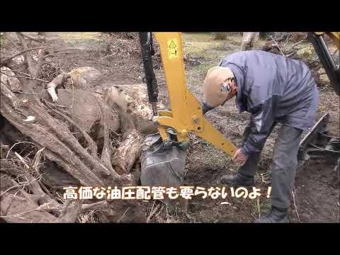 途方に暮れる伐採現場手持ちのユンボで一人でトライ着けて良かったショベルハンド