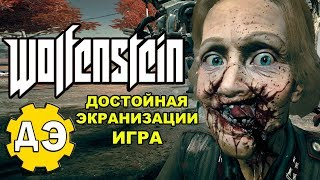 Wolfenstein - игра, достойная экранизации [ОБЪЕКТ] The New Order
