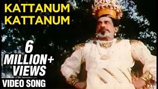 Kattanum Kattanum Video Song | En Aasai Rasave | Sivaji Ganesan, Murali, Radhika Sarathkumar