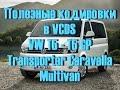 Сборник кодировок Volkswagen T5-T6 в VCDS