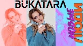 Смотреть клип Букатара - Новые Люди