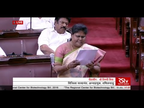 Smt. Vijila Sathyanath's remarks on the Regional Centre for Biotechnology Bill, 2016