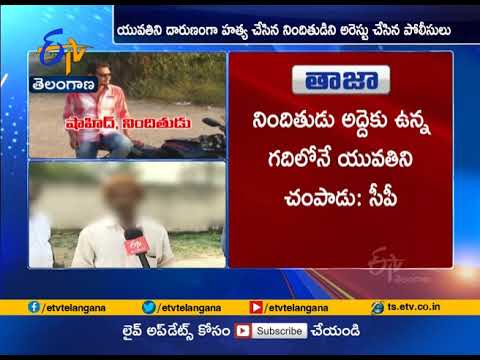 Warangal Girl Murdered by Jilted Lover | CP Ravindar Explaining Details | Live