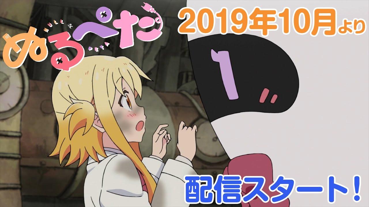 アニメ『ぬるぺた』2019年10月配信開始! ゲーム世界同時発売決定!
