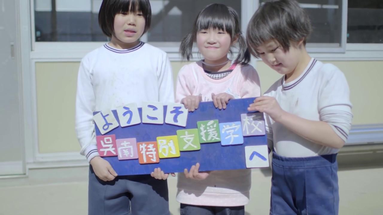 呉南特別支援學校 校歌PV - YouTube