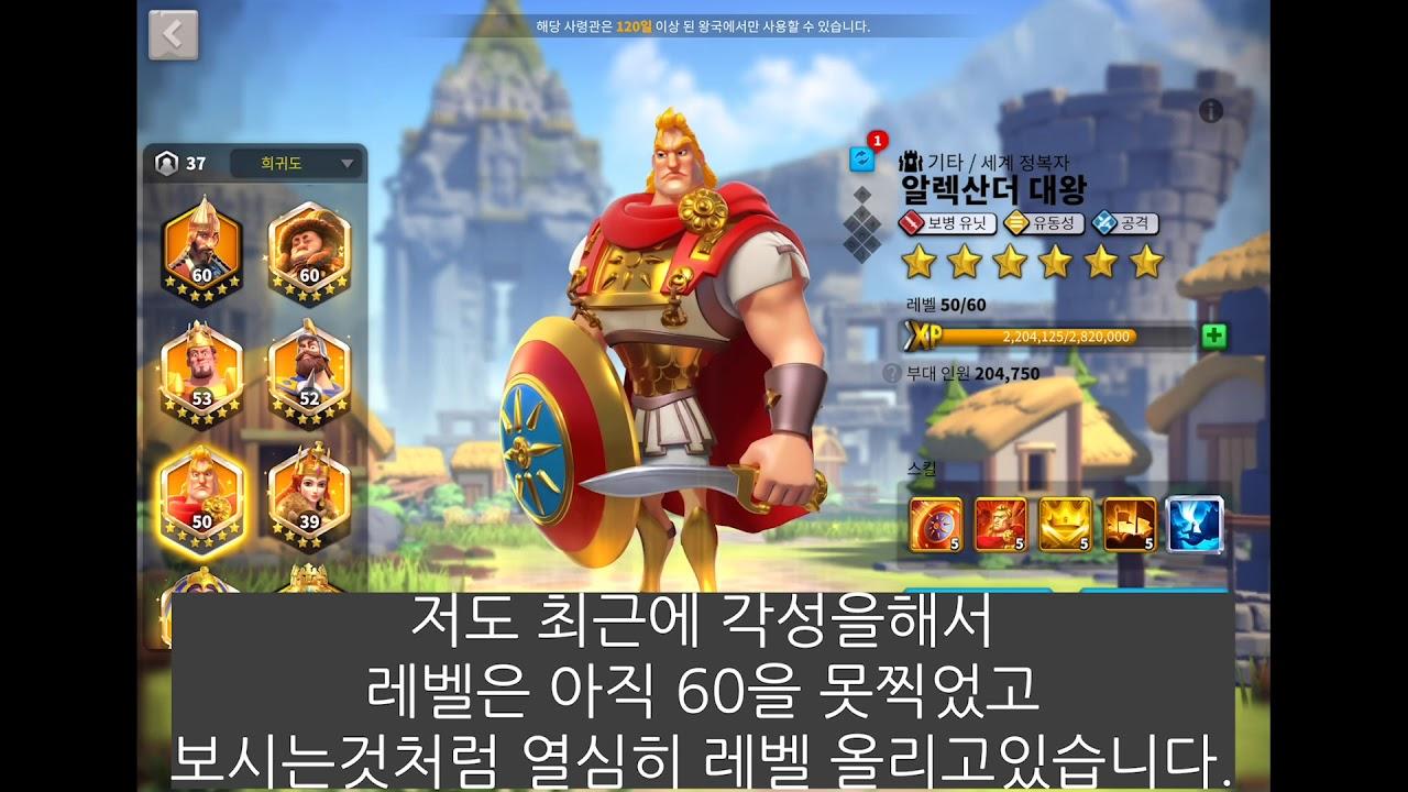 라이즈오브킹덤즈)보병사령관 알렉산더대왕(사령관조합후기+특성)