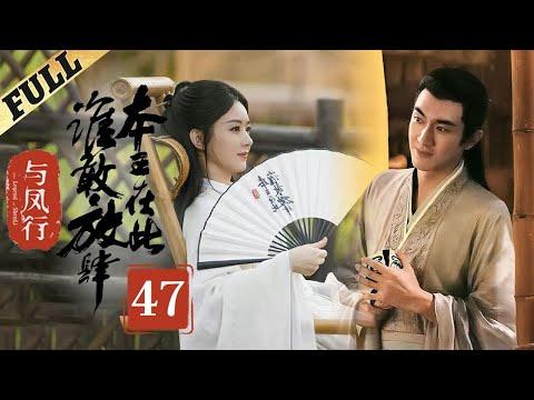 楚乔传 Princess Agents 47【先行版】 赵丽颖 林更新 窦骁 李沁主演 HD