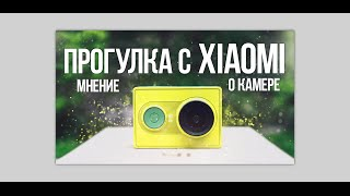 Xiaomi YI дешевая камера, но хорошая камера, бюджетная экшен камера, какую камеру купить(«50 ПРОВЕРЕННЫХ youtube каналов с самой выгодной рекламой» - http://buypanda.ru/order/50base/ Купить такую же: http://pandaurl.ru/74..., 2016-05-14T18:23:41.000Z)
