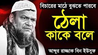 Bicharer Mathe Bujhte Parba Thela Kake Bole - Abdur Razzak bin Yousuf - New Bangla Waz HD 2017