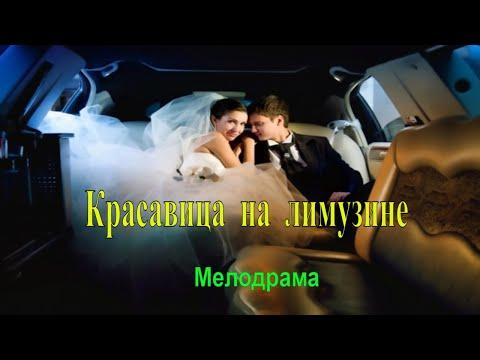 Красавица на лимузине   Русские мелодрамы 2019 новинки. Фильмы для вечернего просмотра.