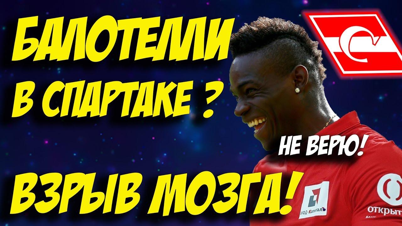 БАЛОТЕЛЛИ ПЕРЕЙДЁТ В СПАРТАК? ВЗРЫВ МОЗГА!| КАРЬЕРА СПАРТАК МОСКВА FIFA 17 # 17