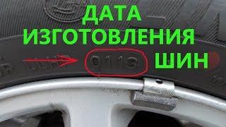 видео Дата изготовления шин