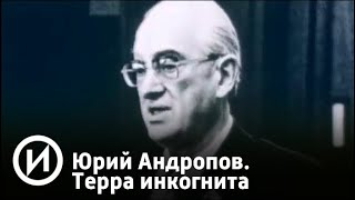 видео Андропов, Юрий Владимирович – биография
