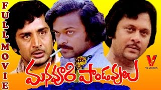 Manavoori Pandavulu Telugu Full Length Movie | Chiranjeevi | Krishnam Raju | V9 Videos