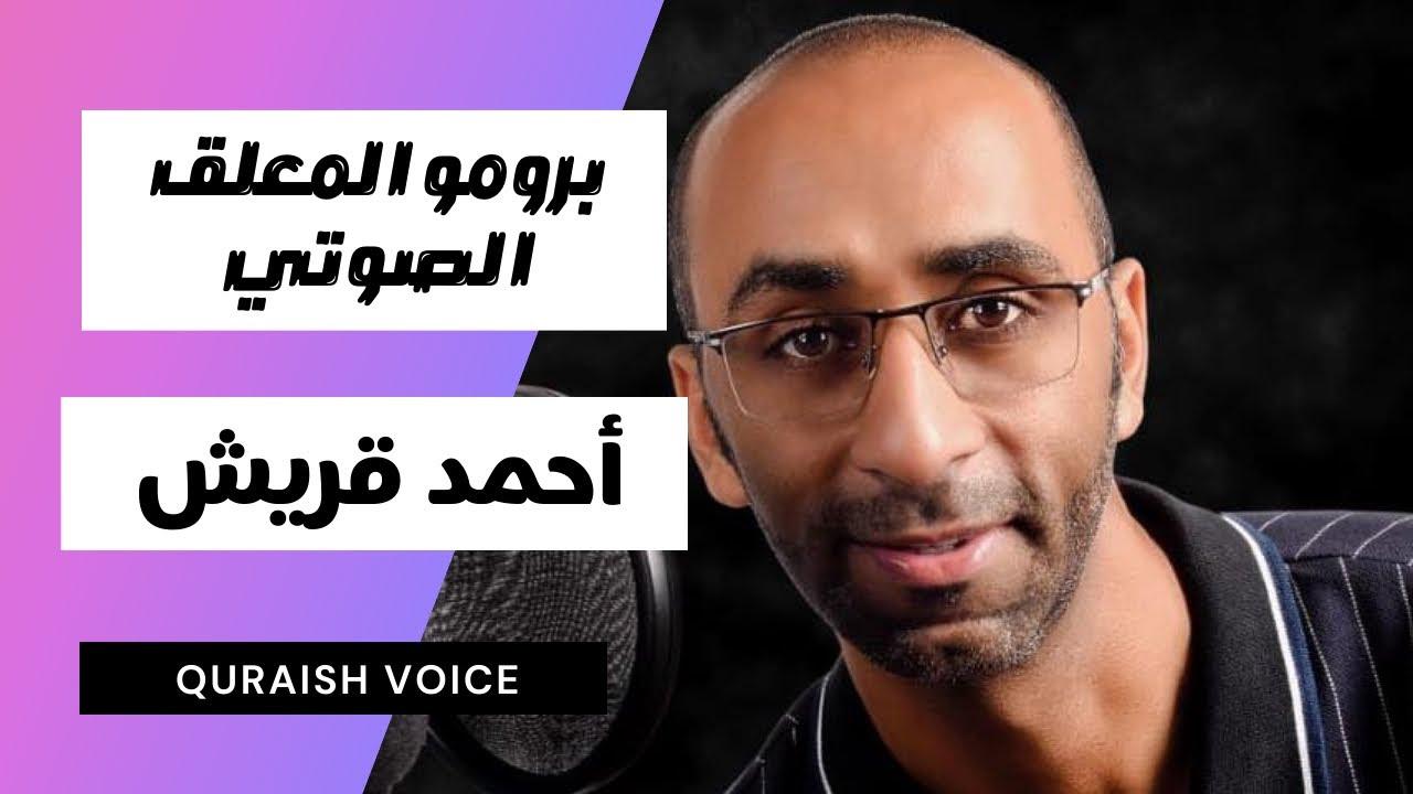 برومو المعلق الصوتي أحمد قريش