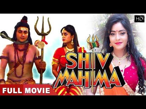 महिमा शिव के