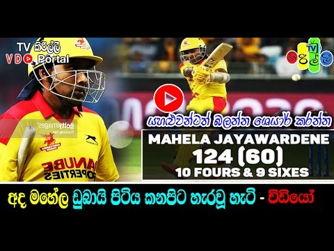 SEAN ERVINE TO MAHELA JAYAWARDENE