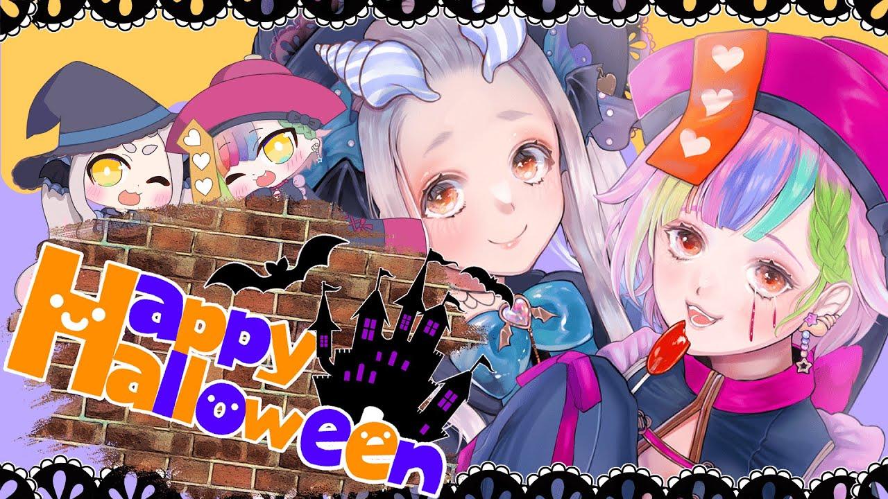 【歌ってみたコラボ】Happy Helloween【虹咲みたま/姫鱒るいべ】