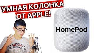 HomePod - первый взгляд на умную колонку от Apple