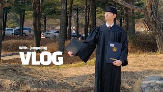 Vlog l 교원대학교 졸업식 l 졸업선물 언박싱(?)…