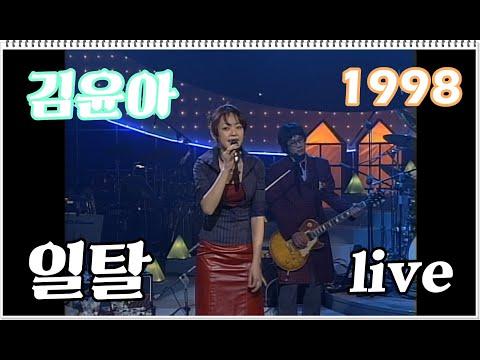 [1998] 김윤아(자우림) - 일탈(live)