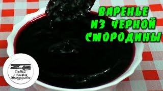 Варенье из черной смородины. Черная смородина варенье. Черная смородина варенье рецепт