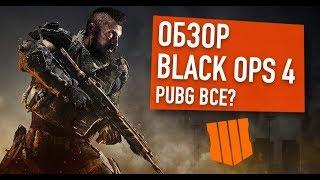 Call of Duty Black Ops 4 Battle Royale. Обзор Игры