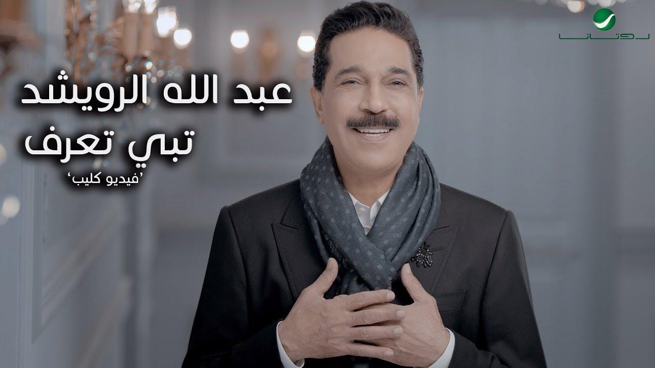 Abdullah Al Ruwaished ... Tabi Taaref - Video Clip | عبد الله الرويشد ... تبي تعرف - فيديو كليب