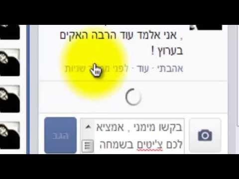 כניסה לפייסבוק בהתקן נייד // Facebook on a mobile device