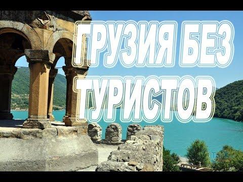 Грузия без российских туристов