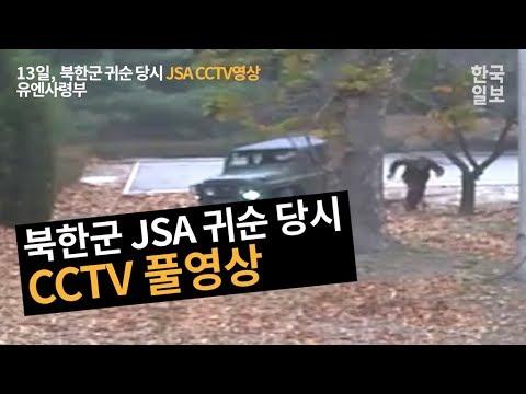 [NOW] 북한군 JSA 귀순 CCTV (풀영상)