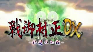 戦御村正DX-紅蓮の血統-_gallery_1