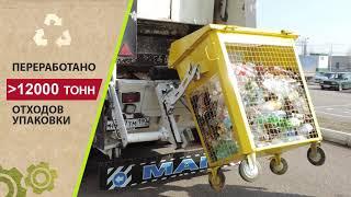 600 000 человек собрали 12 000 тонн мусора в экологической программе «Разделяй с нами» от Coca-Cola