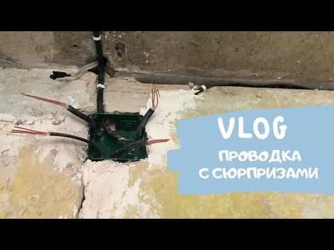 Ремонтный VLOG / Делаем новую проводку в хрущевке сами / просверлили провода / ремонт в хрущевке