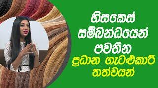 හිසකෙස් සම්බන්ධයෙන් පවතින ප්රධාන ගැටළුකාරී තත්වයන් | Piyum Vila | 18 - 03 - 2021 | SiyathaTV Thumbnail